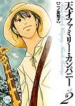 天才ファミリー・カンパニー 2 (幻冬舎コミックス漫画文庫 に 1-2)