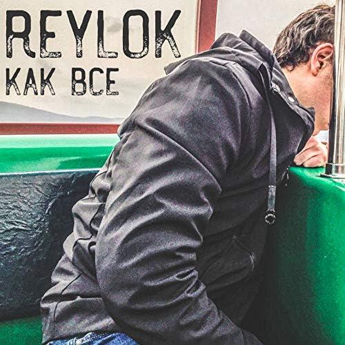 REYLOK