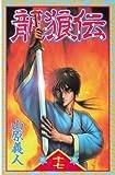 龍狼伝(17) (月刊少年マガジンコミックス)
