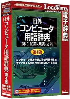 日外コンピュータ用語辞典第4版 英和・和英/用例・文例