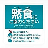 黙食にご協力ください ステッカー 190×190mm 耐候 防滴 防水 日本製 シール 4ヶ国語対応 (1)