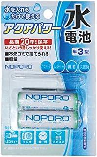 日本協能電子(Aqua Power System Japan) アクアパワー 水電池 NOPOPO 単3型 2本パック YWP-2
