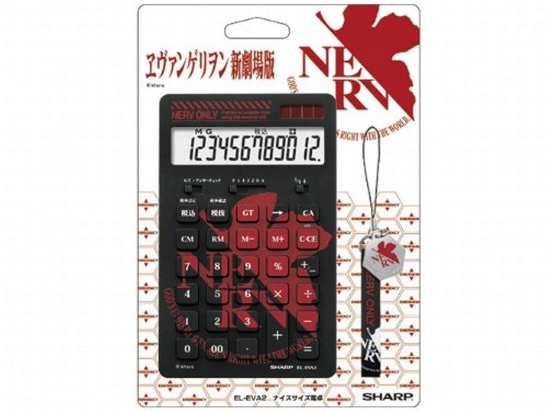 配管退却悩みシャープ キャラクター12桁ナイスサイズ電卓 「エヴァンゲリオン」ネルフタイプ 電卓 ストラップ付 EL-EVA2