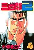 1・2の三四郎2(4) (ヤングマガジンコミックス)