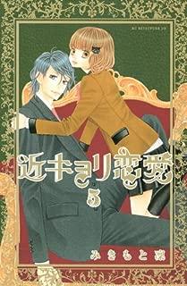 Kinkyori Renai Vol.5 [In Japanese]