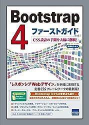 Bootstrap4ファーストガイド : CSS設計の手間を大幅に削減!