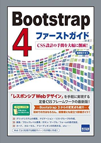Bootstrap4ファーストガイド―CSS設計の手間を大幅に削減!