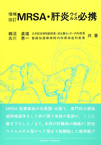 MRSA・肝炎ウイルス必携