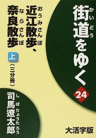 街道をゆく (24〔上〕)