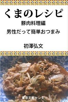 [初澤弘文]のくまのレシピ-豚肉料理編: bears recipe e-book