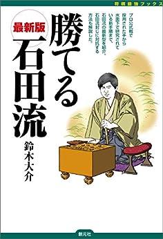 [鈴木 大介]の勝てる石田流 将棋最強ブックス