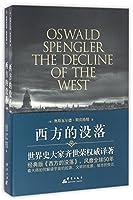 西方的没落(上下册)