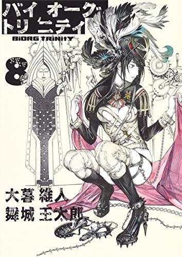 バイオーグ・トリニティ 8 (ヤングジャンプコミックス)の詳細を見る