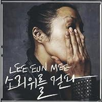 イ・ウンミ Mini Album - 音の上を歩く(韓国盤)