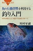魚の行動習性を利用する 釣り入門 科学が明かした「水面下の生態」のすべて (ブルーバックス)