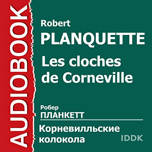 Les Cloches De Corneville [Russian Edition] audiobook cover art