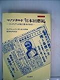日本回想記―インディアンの見た幕末の日本 (1979年) (刀水歴史全書〈5〉)