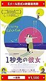 『1秒先の彼女』2021年6月25日(金)公開、映画前売券(一般券)(ムビチケEメール送付タイプ) image