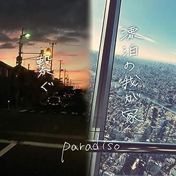 Tsunagu / Hyouhakunowagaya