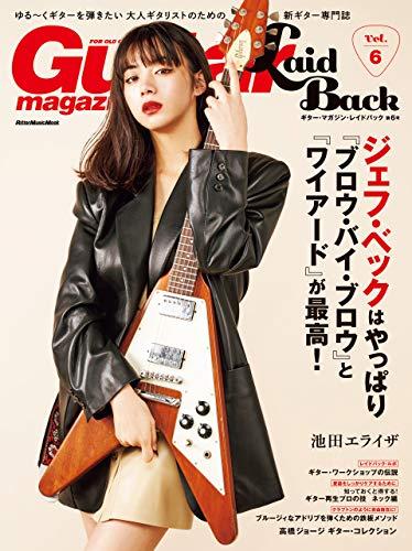 ギター・マガジン・レイドバックVol.6