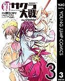 新サクラ大戦 the Comic 3 (ヤングジャンプコミックスDIGITAL)