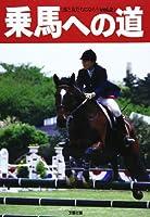 乗馬への道 (Vol.2)