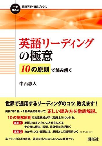 英語リーディングの極意 ー10の原則で読み解くー (一歩進める英語学習・研究ブックス)