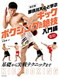改訂版 那須川天心と学ぶ キックボクシングの絶技 入門編