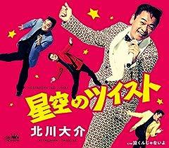 北川大介「星空のツイスト」の歌詞を収録したCDジャケット画像