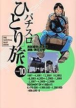 パチスロひとり旅 10 (白夜コミックス 289)