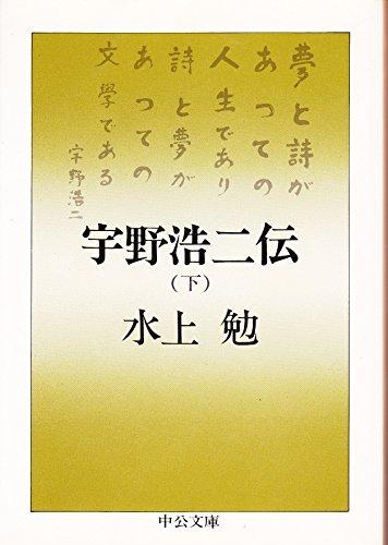 宇野浩二伝〈下巻〉 (1979年) (中公文庫)