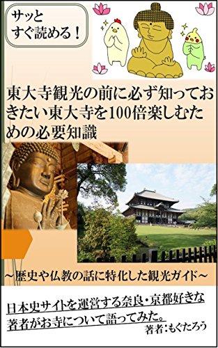 サッとすぐ読める!東大寺観光の前に必ず知っておきたい東大寺を100倍楽しむための必要知識: 歴史や仏教に...