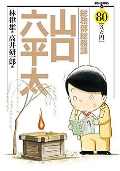 [林律雄, 高井研一郎]の総務部総務課 山口六平太(80) (ビッグコミックス)