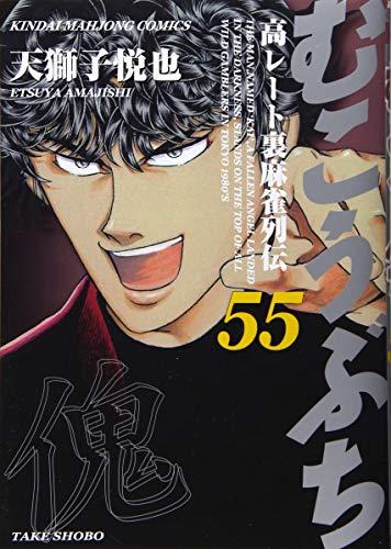 むこうぶち (55) (近代麻雀コミックス)