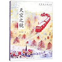 Mirror of the Sky (Chinese Edition)