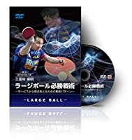 【卓球】ラージボール必勝戦術~サービスから得点をとるための戦術パターン~