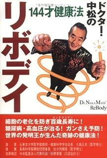 リボデイ—ドクター・中松の144才健康法