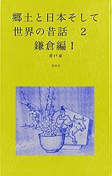 [井戸寿]の郷土と日本そして世界の昔話2 鎌倉編Ⅰ