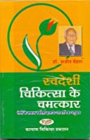 Swadeshi Chikitsa Ke Chamatkar (HINDI) (Hindi)