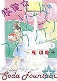 感覚・ソーダファウンテン(1) (Kissコミックス)
