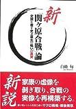 【バーゲンブック】  新関ヶ原合戦論