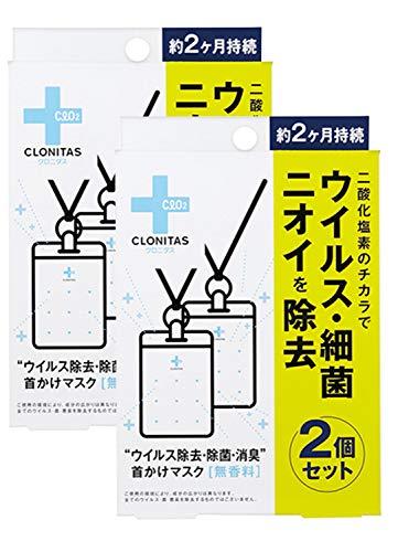 【セット】CLONITAS クロニタス 首かけマスク 無香料 2個入×2箱セット 日本製 ウイルス除去 除菌 消臭