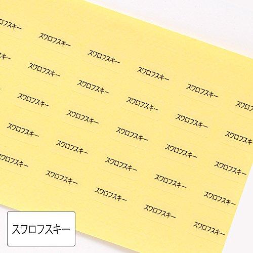 S033 【250枚】台紙用シール 10×5mm (スワロフスキー(透明))