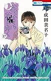 花よりも花の如く 17 (花とゆめコミックス)
