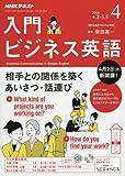 ラジオ 入門ビジネス英語 2018年4月号 [雑誌] (NHKテキスト)