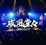 威風堂々〜人間椅子ライブ!!(初回限定盤)