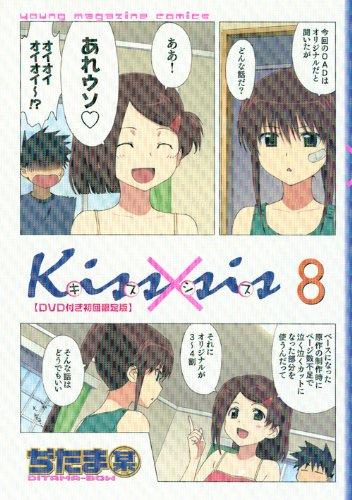 DVD Kiss sis