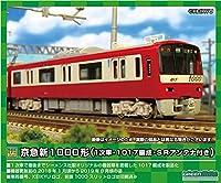 グリーンマックス Nゲージ 京急新1000形 1次車・1017編成・SRアンテナ付き 8両編成セット (動力付き) 30441 鉄道模型 電車
