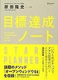 原田隆史監修 目標達成ノート STAR PLANNER (スタープランナー) <日付記入式>