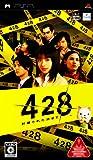 428: Fuusa Sareta Shibuya De PSP (japan import)